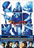 ブレイブ -群青戦記- Blu-ray(特典Blu-ray付2枚)