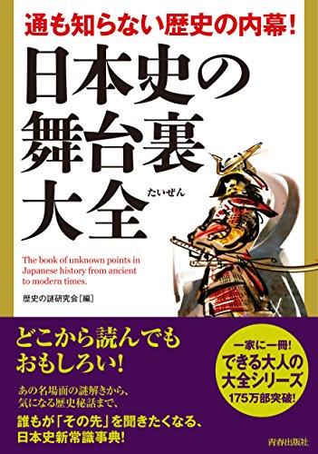 通も知らない歴史の内幕! 日本史の舞台裏大全 (できる大人の大全シリーズ)