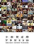 小林賢太郎テレビ8・9・10 DVD[DVD]