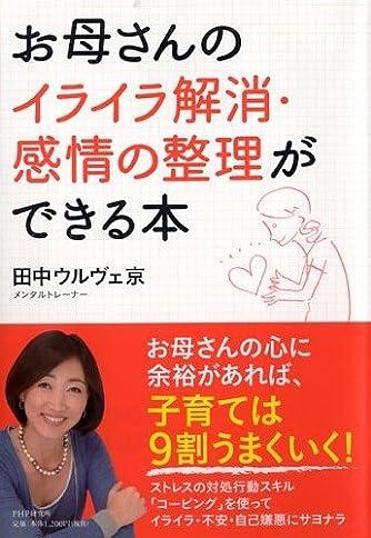お母さんのイライラ解消・感情の整理ができる本