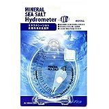 ティーティーエス (TTS) ミネラルシーソルト水槽用海水比重計(塩分濃度計)