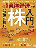 週刊東洋経済 2020年9/26号 [雑誌](コロナ時代の株入門)