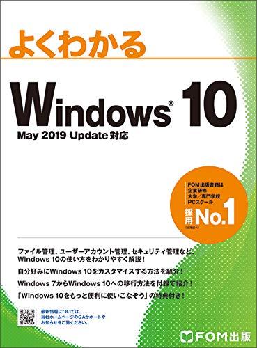 Windows 10 May 2019 Update 対応 (よくわかる)