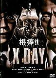 相棒シリーズ X DAY [レンタル落ち] image
