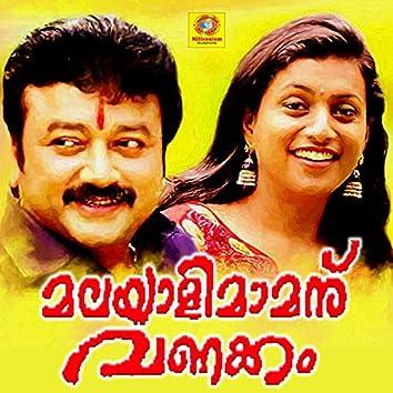 Malayali Mamanu Vanakkam (Original Motion Picture Soundtrack)