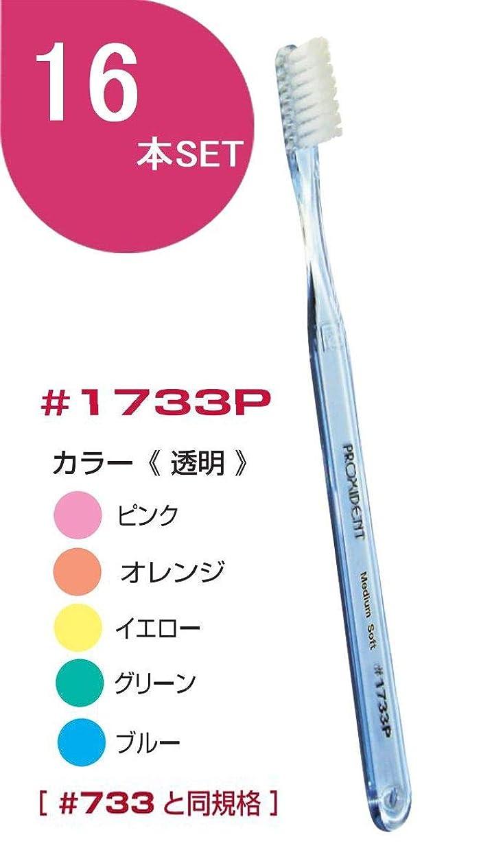 ズームに頼るラリープローデント プロキシデント スリムヘッド MS(ミディアムソフト) #1733P(#733と同規格) 歯ブラシ 16本