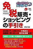 免税販売・ショッピングの手引き インバウンドへのアプローチ