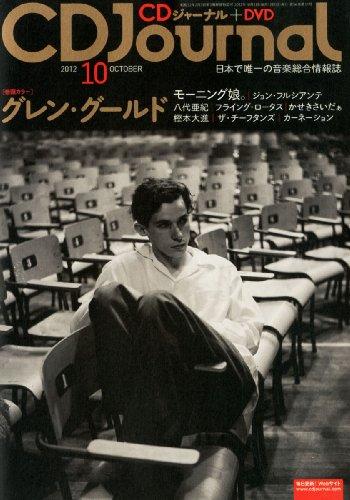 CD Journal (ジャーナル) 2012年 10月号 [雑誌]