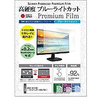 メディアカバーマーケット ASUS VS197DE [ 18.5インチ(1366x768)] 機種で使える【強化ガラス同等の硬度9H ブルーライトカット クリア 光沢 液晶保護 フィルム】