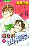 進化系LOVERS(1) (フラワーコミックス)