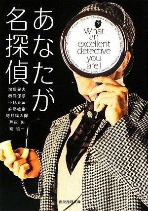 あなたが名探偵 (創元推理文庫)の詳細を見る