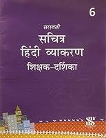 Sachitra Hindi Vyakaran (Teaching Material) - 06 Educational Book