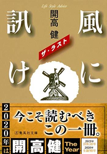 風に訊け ザ・ラスト (集英社文庫)