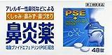【指定第2類医薬品】鼻炎薬A「クニヒロ」 48錠