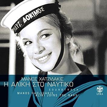 I Aliki Sto Naftiko (Original Motion Picture Soundtrack)