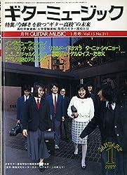 """ギターミュージック 1987年1月号 特集:今輝きを放つ""""ギター高校""""の未来"""