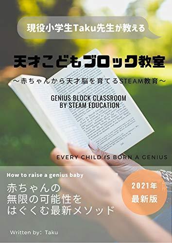 現役小学生Taku先生が教える 天才こどもブロック教室: ~赤ちゃんから天才脳を育てるSTEAM教育~