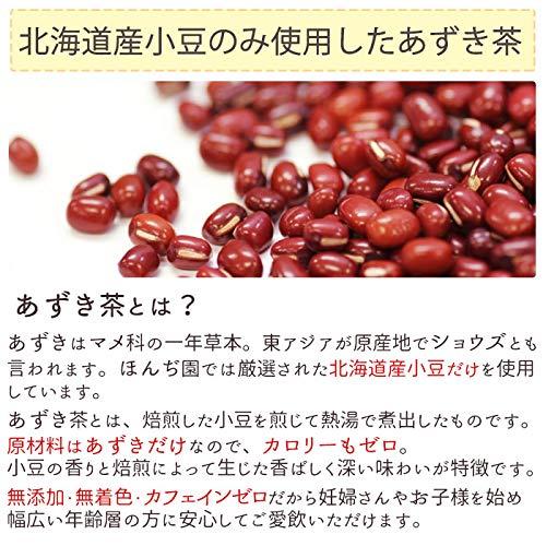 ほんぢ園『国産あずき茶』