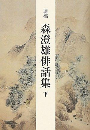 遺稿 森澄雄俳話集〈下〉