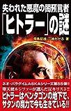 失われた悪魔の闇預言者「ヒトラー」の謎 (ムー・スーパーミステリー・ブックス)
