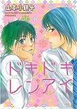 ドキドキレンアイ (ミリオンコミックス 17 CRAFT SERIES 17)