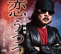 小田純平「恋うつつ」のCDジャケット