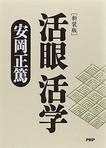 [新装版]活眼 活学(PHP文庫)