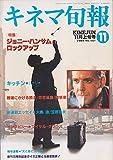 【キネマ旬報】No.1021 1989年11月上旬号 ジョニーハンサム [雑誌]