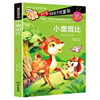 Read the most beautiful parks: Bambi (color phonetic)(Chinese Edition)