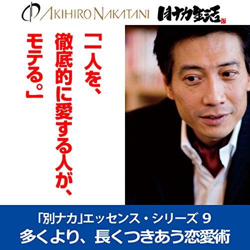 『中谷彰宏「一人を、徹底的に愛する人が、モテる。」――多くより、長くつきあう恋愛術(「別ナカ」エッセンス・シリーズ9)』のカバーアート
