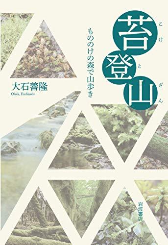 苔登山: もののけの森で山歩き
