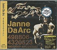 Diamond Virgin by Janne Da Arc (2005-05-18)