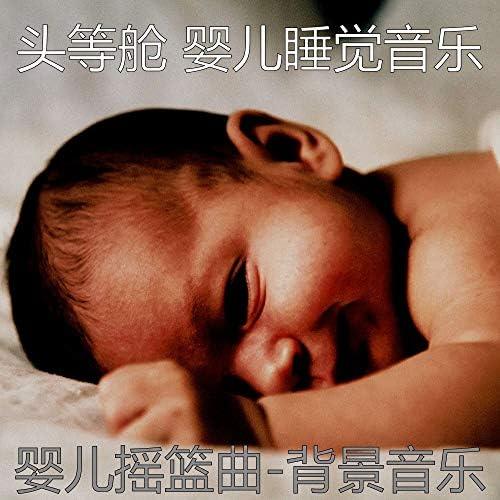 头等舱 婴儿睡觉音乐