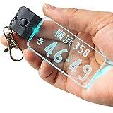 光る ナンバープレート キーホルダー LED かっこいい おしゃれ ミラー 車 自動車 カーナンバー