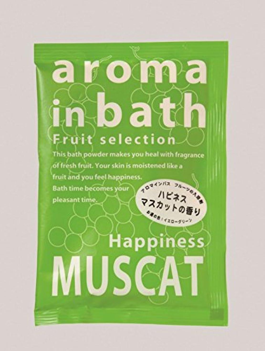国籍蜂印象的な入浴剤 アロマインバス(マスカットの香り)25g ケース 200個入り