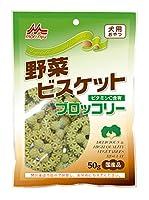 ワンラック (ONE LAC) 野菜ビスケットブロッコリー 50g