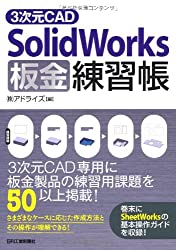 Solidworks練習帳【板金】