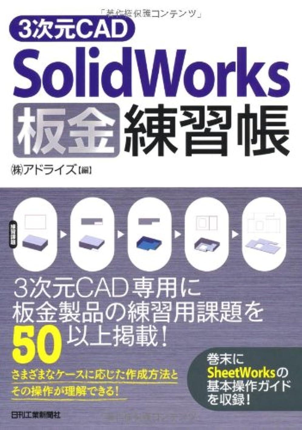 ギャラリーに応じて休日に3次元CAD「SolidWorks」板金練習帳