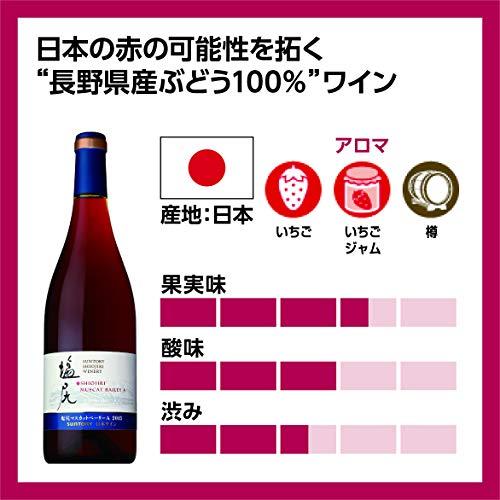 『日本ワイン サントリー 塩尻ワイナリー 塩尻マスカット・ベーリーA [] 750ml』の1枚目の画像