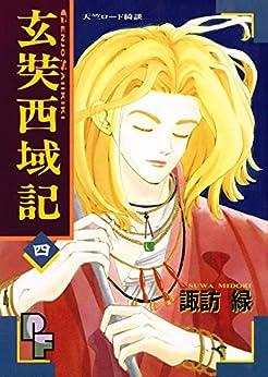 玄奘西域記 第01-04巻 [Genjo Saiiki-ki 01-04e vol 01-04]