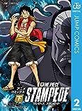 劇場版 ONE PIECE STAMPEDE アニメコミックス 下巻 (ジャンプコミックスDIGITAL)