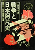 戦争と日本阿片史―阿片王二反長音蔵の生涯 (1977年)
