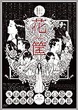 花筐/HANAGATAMI DVD[DVD]
