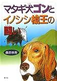 マタギ犬ゴンとイノシシ槍王の闘い