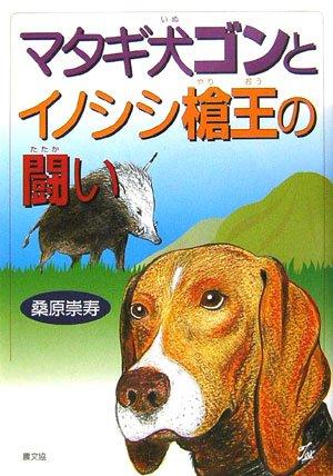 マタギ犬ゴンとイノシシ槍王の闘いの詳細を見る