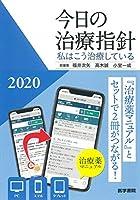 今日の治療指針 2020年版[ポケット判](私はこう治療している)