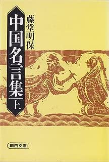 中国名言集 上 (朝日文庫)