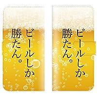 AQUOS R2 compact/803SH//SH-M09 対応 スマホケース 全機種対応 手帳型 おもしろ 面白い おもしろい ビール 居酒屋 飲み物 ドリンク 挨拶 泡 スマートフォン ケース