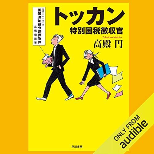 『トッカン 特別国税徴収官』のカバーアート