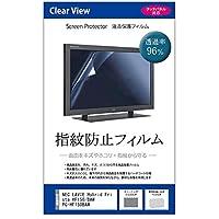 メディアカバーマーケット NEC LAVIE Hybrid Frista HF150/BAW PC-HF150BAW[15.6インチ(1920x1080)]機種用 【指紋防止 クリア光沢 液晶保護フィルム】